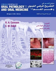 Cover image for Cawson's Essentials of Oral Pathology and Oral Medicine E-Book