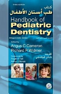 Handbook of Pediatric Dentistry E-Book - 3rd Edition - ISBN: 9780723437994