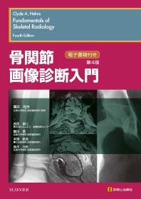 骨関節画像診断入門 第4版 - 4th Edition - ISBN: 9784787822871