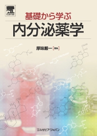 基礎から学ぶ 内分泌薬学