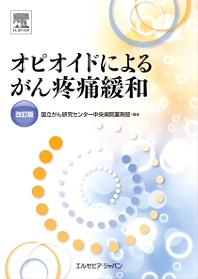オピオイドによるがん疼痛緩和 改訂版 - 2nd Edition - ISBN: 9784860342876, 9784860346201
