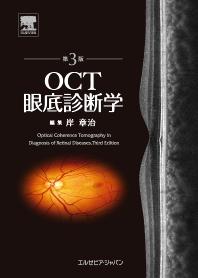 OCT眼底診断学 第3版 - 3rd Edition - ISBN: 9784860342968, 9784860346249