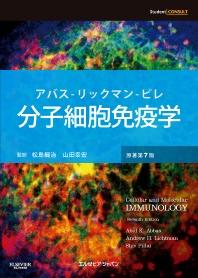 Cover image for 分子細胞免疫学 原著第7版