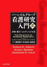 Cover image for バーンズ&グローブ 看護研究入門
