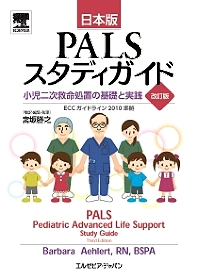 Cover image for PALSスタディガイド 小児二次救命処置の基礎と実践 改訂版