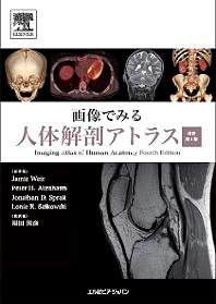Cover image for 画像でみる人体解剖アトラス 原著第4版