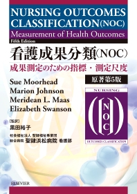 看護成果分類(NOC) 原著第5版 - 1st Edition - ISBN: 9784860343057