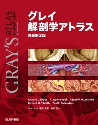 Cover image for グレイ解剖学アトラス 原著第2版