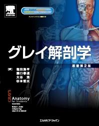 グレイ解剖学 原著第2版 - 2nd Edition - ISBN: 9784860347734