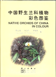 Native Orchids of China in Colour